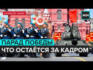 ПАРАД ПОБЕДЫ 24 ИЮНЯ В МОСКВЕ: ЧТО ОСТАЕТСЯ ЗА КАДРОМ | Прямая трансляция - Москва 24