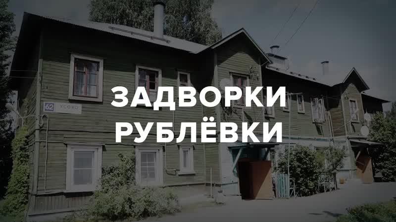 Барак рядом с резиденцией президента Как живут люди на Рублевке