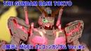 【展示】MGEX 1/100 ユニコーンガンダム 見てきました!THE GUNDAM BASE TOKYO【ガンプラ】
