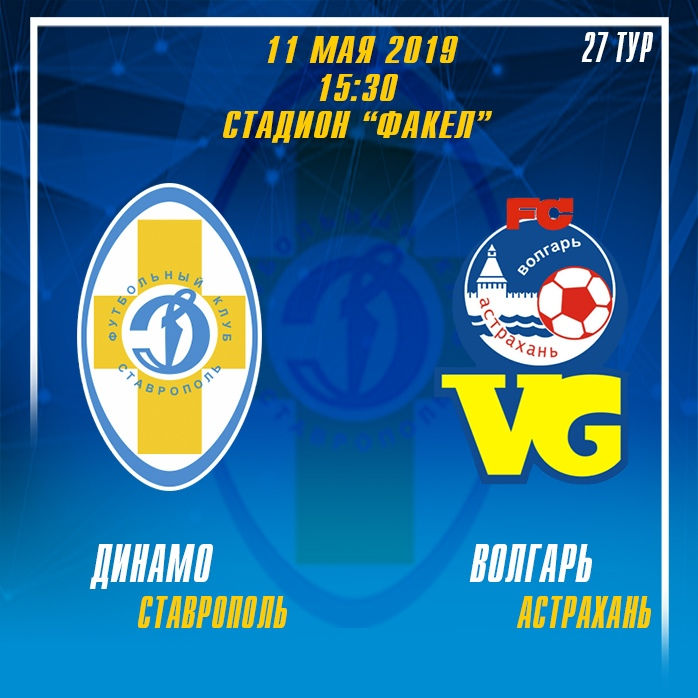Анонс матча: Динамо - Волгарь | Зона «Юг»