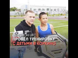 Чемпион UFC провёл тренировку с детьми в Коркино