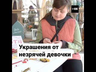 Слепая девушка из Калининграда продает украшения из бисера