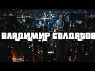 Премьера клипа, 2019: Владимир Солдатов - Ставь на беззвучный (DJ Sol Rmx)