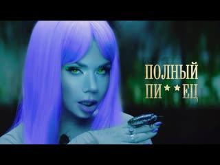 Бьянка - Полный Пиец (Волосы) | клип #vqmusic