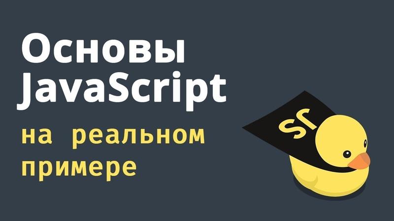 Первые шаги в JavaScript Теория и практика Пишем ToDO приложение