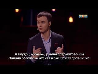 Stand Up: Иван Абрамов -  За верность без измен