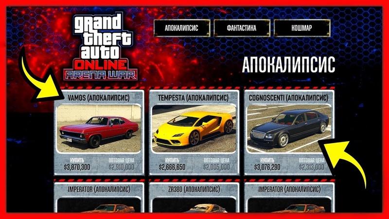 GTA 5 Online: ОБНОВЛЕНИЕ «Битва на арене: Часть 2» / Вырезанные машины из DLC! / Патч 1.47