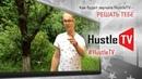 Вектор развития трансляций на Hustle TV.