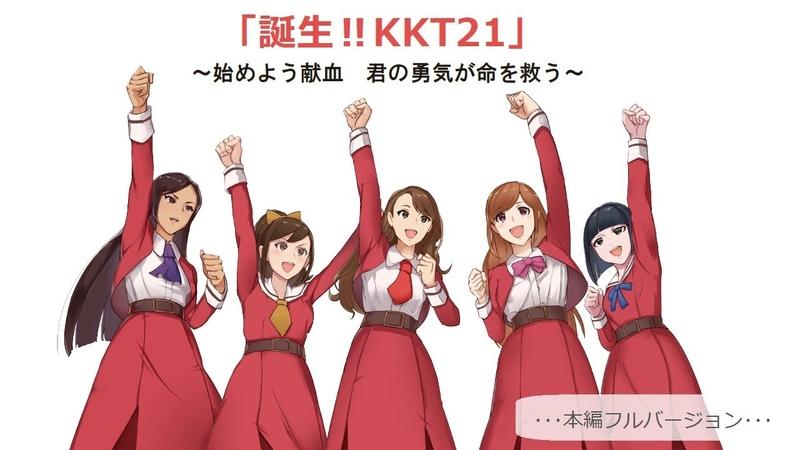 献血啓発アニメ「誕生 KKT21」 本編フルバージョン