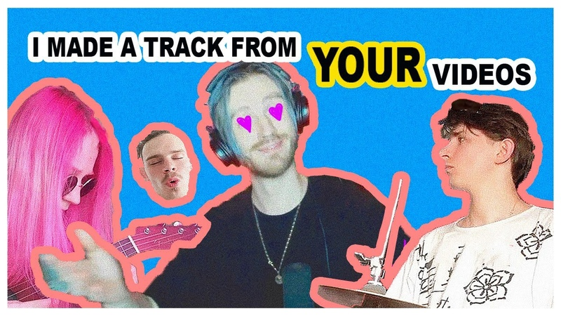 ТРЕК ИЗ ВАШИХ ВИДЕО I MADE A TRACK FROM YOUR SAMPLES