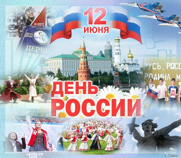 С добрым, праздничным утром, друзья мои! ) Сегодня день великой страны, День России. Ив этот светлый день хочется нам всем пожелать гордиться тем, что мыроссияне. Пусть каждый человек