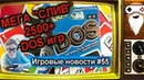 [НОВОСТИ] 2500 DOS игр!/ RDR 2 на ПК /Postal 4 - Игровые новости 55