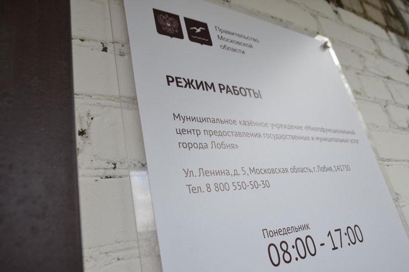 Многофункциональный центр открылся на улице Ленина после