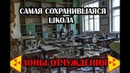 Чернобыль 2018 Самая сохранившаяся школа в зоне отчуждения