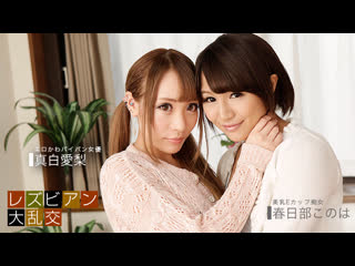 Японское порно Airi Mashiro, Konoha Kasukabe japanese porn All Sex, Lesbians, Group Sex, Cunnilingus, BlowJob, Creampie