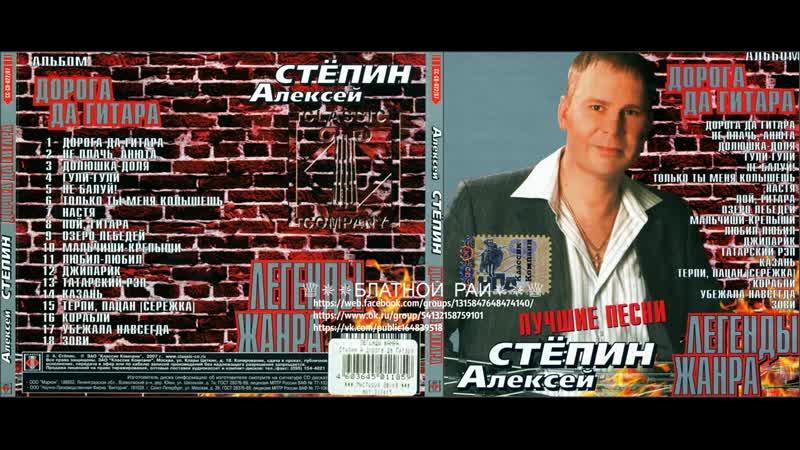 Сборник Алексей Степин «Легенды жанра - Лучшие песни» 2007