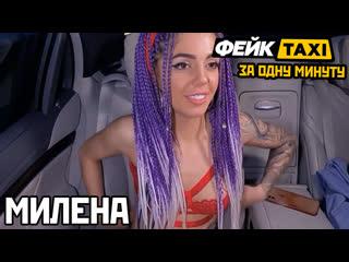 Фейк Taxi за 1 минуту (Милена)