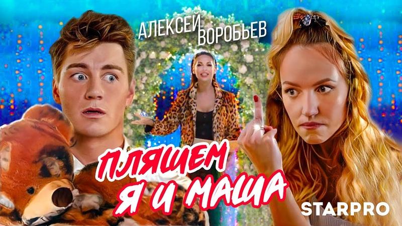 Алексей Воробьев Пляшем я и Маша