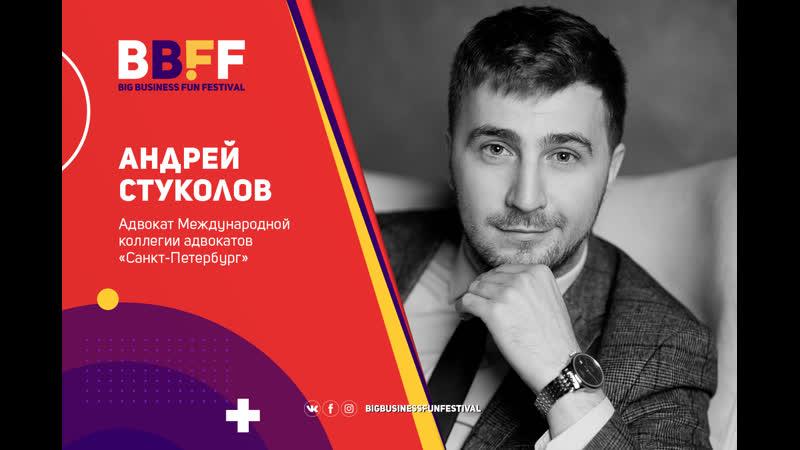 Андрей Стуколов спикер направления юриспруденция приглашает на Большой Бизнес Фан Фестиваль 28 29 июня 2019 в Санкт Петербурге