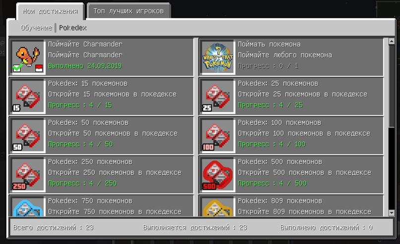 PixelMon Season #1 с гонкой за 10.000 рублей