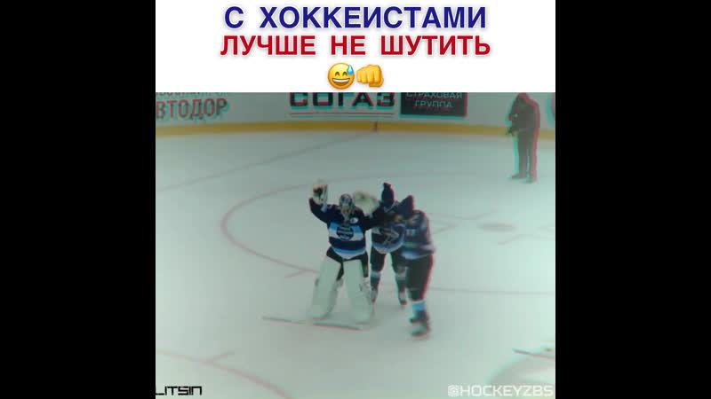 С хоккеистами шутки плохи👊
