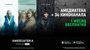 Бесплатный киномесяц на НТВПЛЮС ТВ