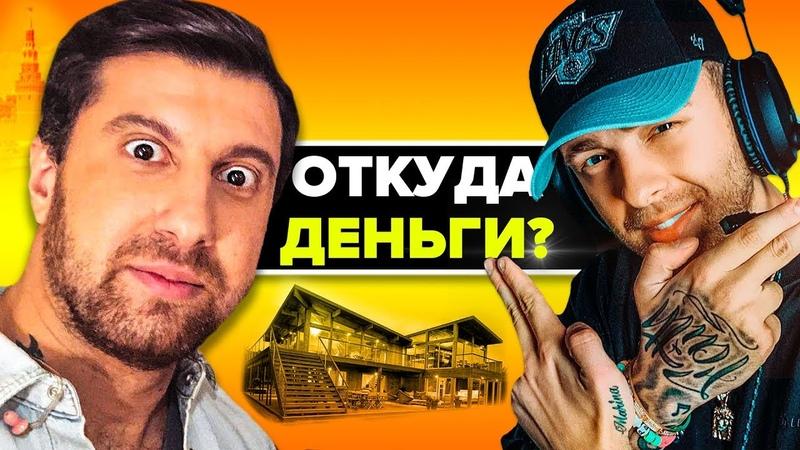 Сколько стоит Егор Крид Джарахов против Дневника Хача