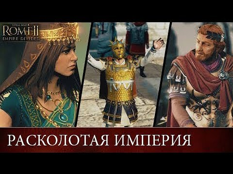 🇷🇺 Расколотая империя Трейлер (Total War ROME II - Empire Divided Trailer с переводом на русский)