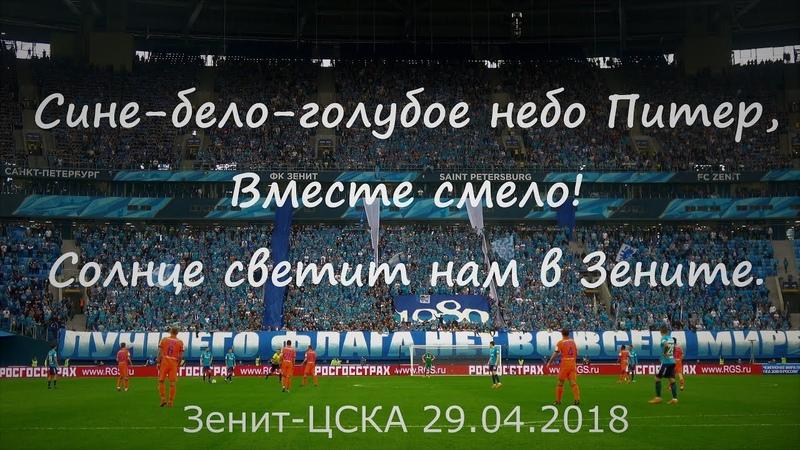 Сине-бело-голубое небо Питер Зенитцска