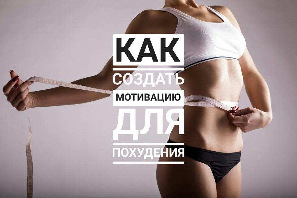 Как найти мотивацию и похудеть