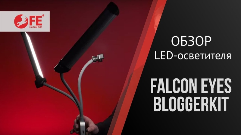 Обзор LED осветителя Falcon Eyes BloggerKit