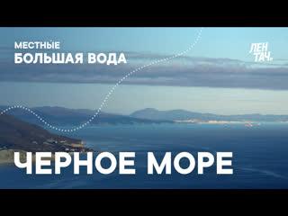 МЕСТНЫЕ. БОЛЬШАЯ ВОДА #3 | Чёрное море
