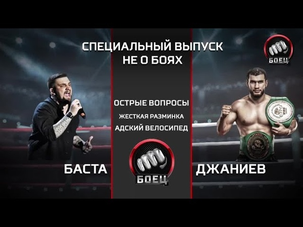 Не о боях Хаял Джаниев и Баста