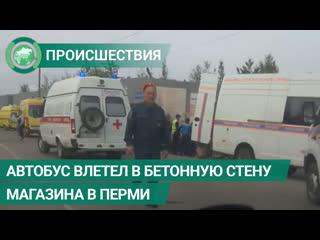 Автобус влетел в в бетонную стену магазина в Перми. ФАН-ТВ