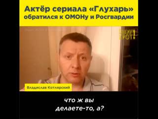 Актёр сериала Глухарь обратился к ОМОНу и Росгвардии