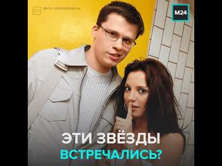 Неожиданные отечественные пары: с кем раньше встречались звёзды  Москва 24