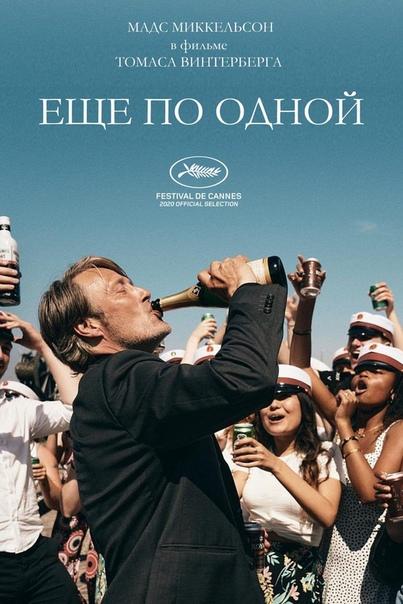Мадс Миккельсен на первом постере комедии «Еще по одной»