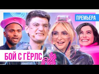 Гудков, Варнава, Темникова, Мигель, Миногарова, Шастун // БОЙ С ГЁРЛС. Выпуск 1
