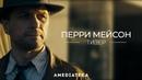 Перри Мейсон | Perry Mason | Тизер (2020)
