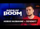 Gods of Boom Новое название почему