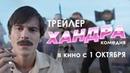 ХАНДРА , комедия - официальный трейлер (В КИНО С 1 ОКТЯБРЯ)
