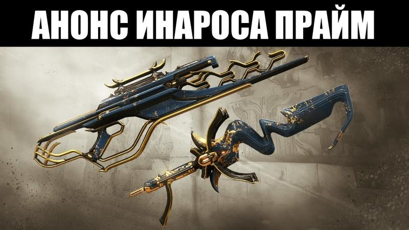 Warframe Официальный АНОНС Инароса Прайм и его АКСЕССУАРОВ 💰