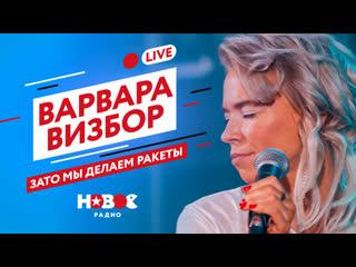 ВАРВАРА ВИЗБОР - ЗАТО МЫ ДЕЛАЕМ РАКЕТЫ (LIVE) | НОВОЕ РАДИО