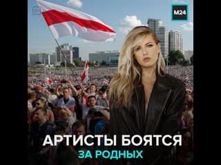 Российские звёзды боятся за родственников в Белоруссии  Москва 24