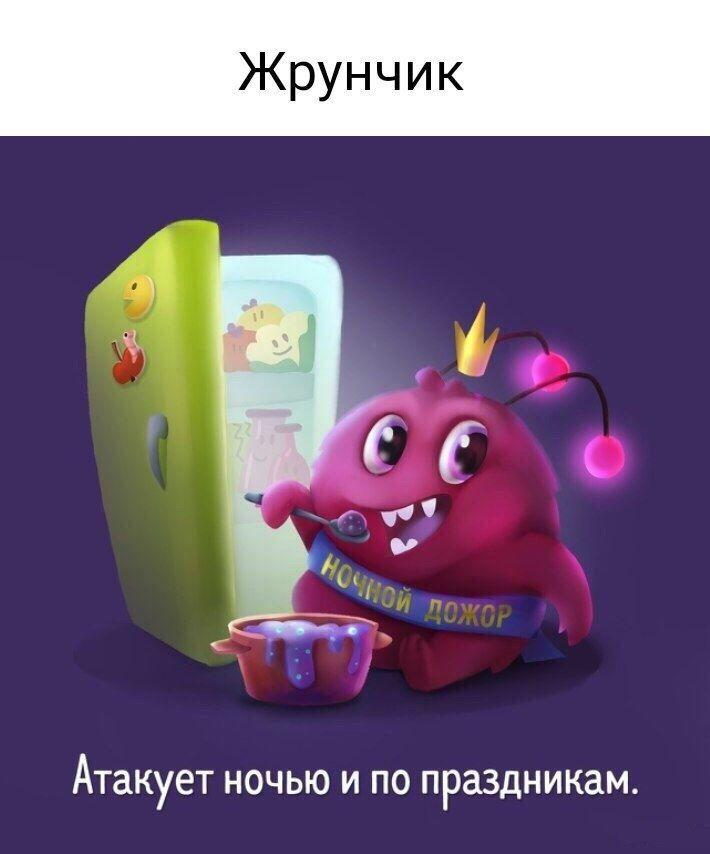 Монстрик Жрунчик