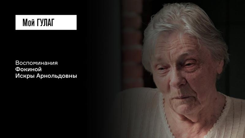 Фокина И.А.: «Поставили в вину, что мама ему писала из Риги» | фильм 132 МОЙ ГУЛАГ