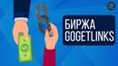 Правильная и безопасная покупка ссылок на бирже GoGetLinks