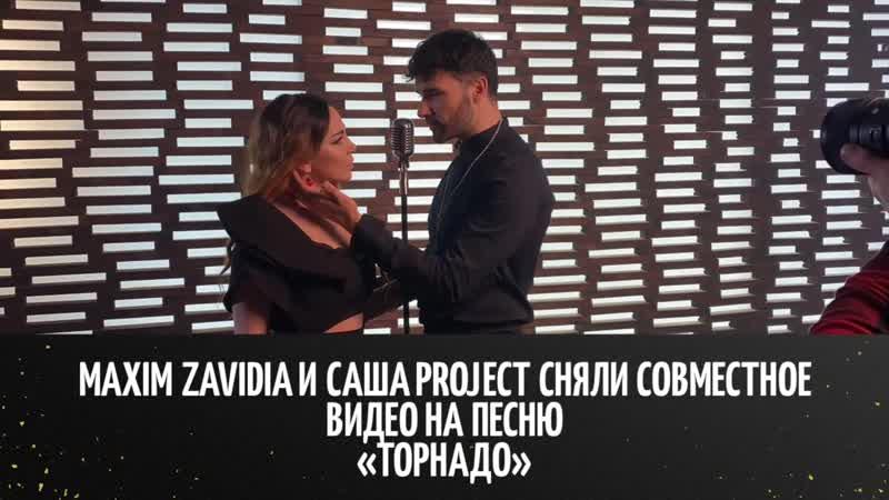Maxim Zavidia и Саша Project сняли совместное видео на песню Торнадо