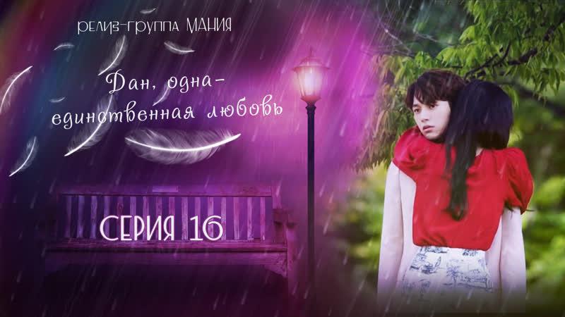[Mania] 16/16 [1080] Дан, одна-единственная любовь/Angels last mission love