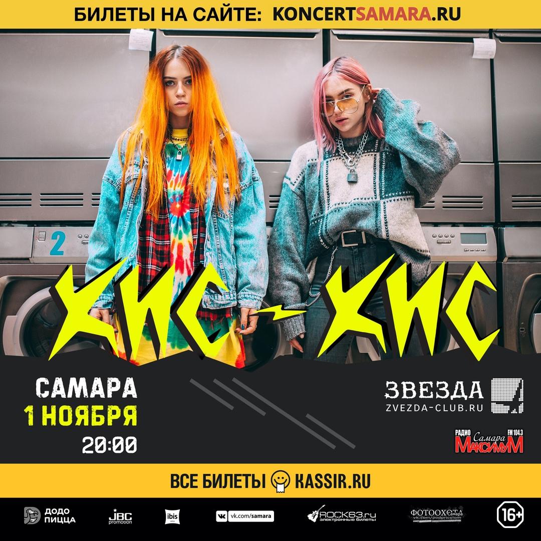 """Афиша Самара 1 ноября 2020 г. кис-кис в Самаре. клуб """"Звезда"""""""